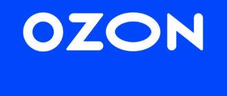 Бонусы Спасибо Озон