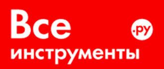 Интернет магазин Все Инструменты
